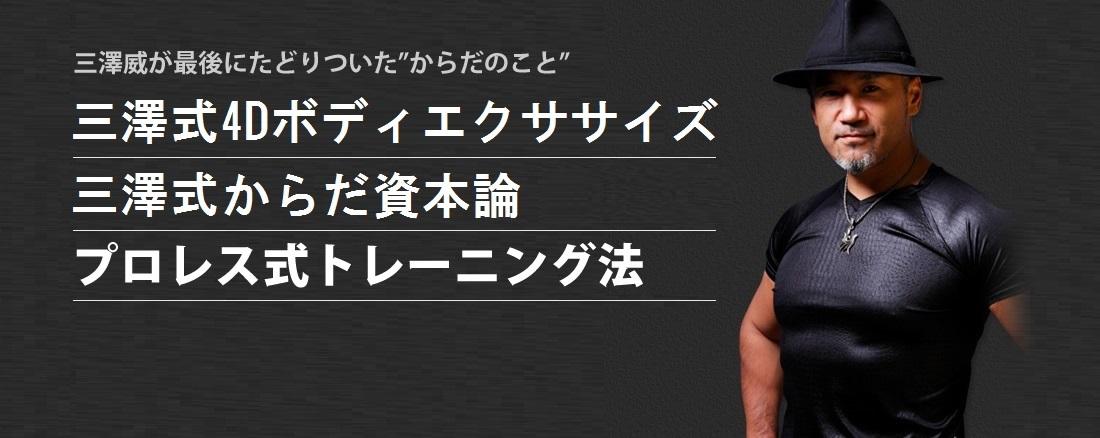 """『三澤威』の""""プロレス式""""4Dボディソウルエクササイズオフィシャルブログ"""